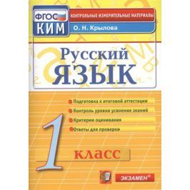 Крылова О. Русский язык. 1 класс. Контрольно-измерительные материалы