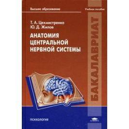 Цехмистренко Т., Жилов Ю. Анатомия центральной нервной системы