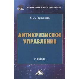 Гореликов К. Антикризисное управление. Учебник