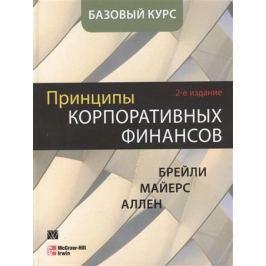 Брейли Р., Майерс С., Аллен Ф. Принципы корпоративных финансов. Базовый курс. 2-е издание