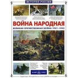 Нерсесов Я. Война народная. Великая отечественная война 1941-1945