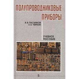 Пасынков В., Чиркин Л. Полупроводниковые приборы Учебник для Вузов