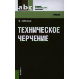 Чумаченко Г. Техническое черчение. Учебник