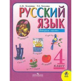 Зеленина Л. Русский язык 4 кл. ч.2 Учебник