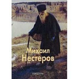 Малинина Е. Михаил Нестеров