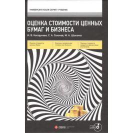 Косорукова И., Секачев С., Шуклина М. Оценка стоимости ценных бумаг и бизнеса (+CD)