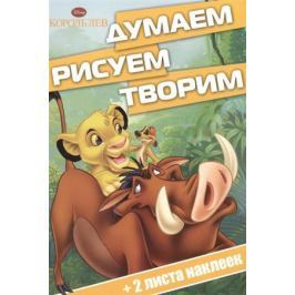 Токарева Е. (ред.) Думаем, рисуем, творим. № ДРТ 1502 (