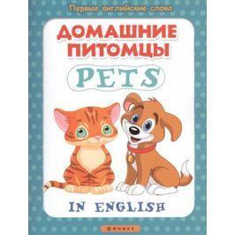 Байкова А. (ред.) Домашние питомцы = Pets