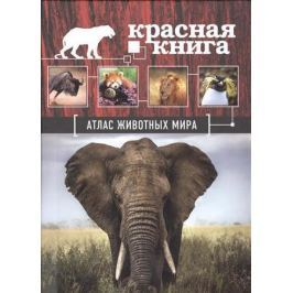 Скалдина О. Атлас животных мира