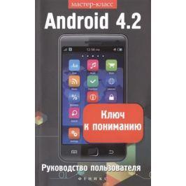 Шитов В. Android 4.2. Ключ к пониманию. Руководство пользователя