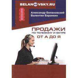 Белановский А., Баранкин В. Продажи по телефону и Skype А до Я