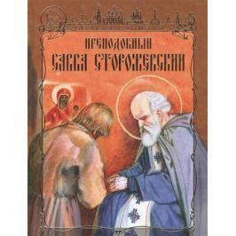 Веронин Т. Преподобный Савва Сторожевский