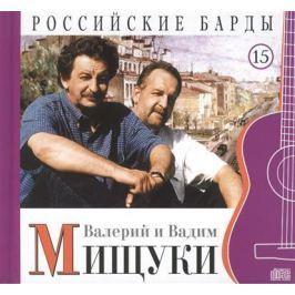 Дятлов А. (ред.) Российские барды. Том 15. Валерий и Вадим Мищуки (+CD)