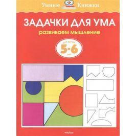 Земцова О. Задачки для ума Для детей 5-6 лет