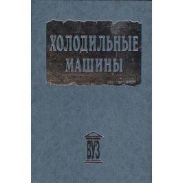 Тимофеевский Л. (ред.) Холодильные машины