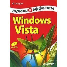 Зозуля Ю. Windows Vista Трюки и эффекты