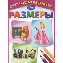 Жилинская А. (ред.) Размеры. Обучающая раскраска