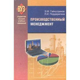 Гайнутдинов Э., Поддерегина Л. Производственный менеджмент Учеб. пособие