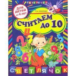 Соколова Е. Считаем до 10. Для детей от 4 лет