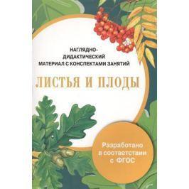 Васильева И. Листья и плоды. Наглядно-дидактический материал с конспектами занятий