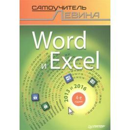 Левин А. Word и Excel. 2013 и 2016. Самоучитель Левина. В цвете