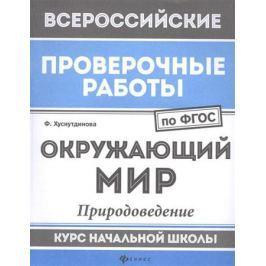 Хуснутдинова Ф. Окружающий мир. Природоведение. Курс начальной школы