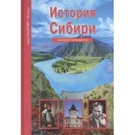Неклюдов А. История Сибири