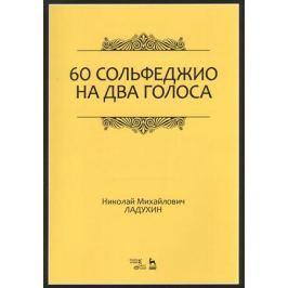 Ладухин Н. 60 сольфеджио на два голоса