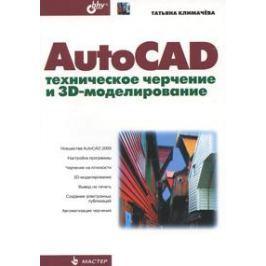Климачева Т. AutoCAD Техническое черчение и 3D-моделирование
