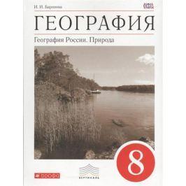 Баринова И. География. География России. Природа. 8 класс. Учебник