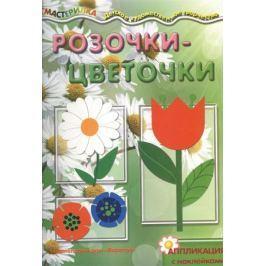 Савушкин С. (ред.) Розочки-цветочки. Аппликация с наклейками