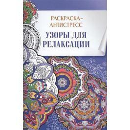 Зуевская В. (ред.) Узоры для релаксации. Раскраска-антистресс