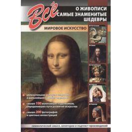 Мосин И. (сост.) Все о живописи. Самые знаменитые шедевры