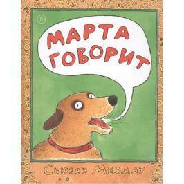 Меддау С. Марта говорит