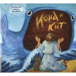 Галковкая А. Иона и кит