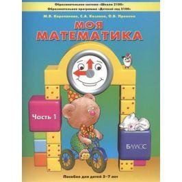 Корепанова М., Козлова С., Пронина О. Моя математика. Часть 1. Пособие для детей 5-7 лет
