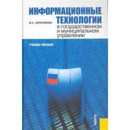 Абросимова М. Информационные технологии в госуд. и муницип. управлении