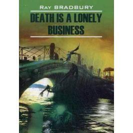 Bradbury R. Death is a Lonely Business. Книга для чтения на английском языке