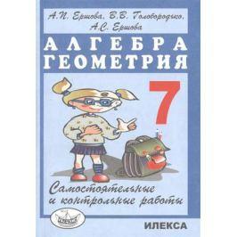 Ершова А., Голобородько В., Ершова А. Самостоятельные и контрольные работы по алгебре и геометрии для 7 класса. 8-е издание, исправленное и дополненное