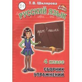 Шклярова Т. Сборник упражнений. 4 класс. Русский язык