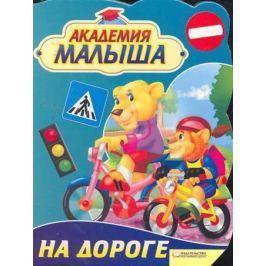 Козловска У. Академия малыша На дороге
