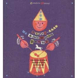 Шаина Е. Парад-алле на афишной тумбе. Рисованный цирковой плакат: искусство vs реклама