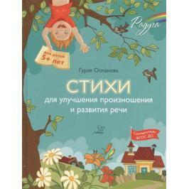Османова Г. Стихи для улучшения произношения и развития речи (5+)