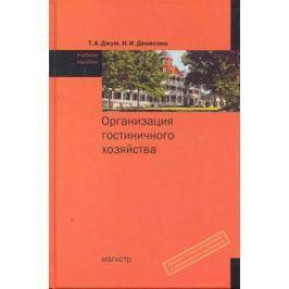 Джум Т., Денисова Н. Организация гостиничного хозяйства Учеб. пос.