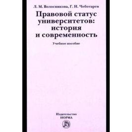 Волосникова Л. Правовой статус университетов История и современность