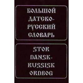 Крымова Н., Эмзина А., Новакович А. Большой датско-русский словарь