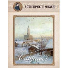 Алексей Саврасов. Всемирный музей