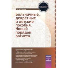Филина Ф. Больничные декретные и детские пособия Новый порядок расчета