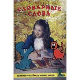 Дмитриева В. Словарные слова. Практическое пособие для младших классов