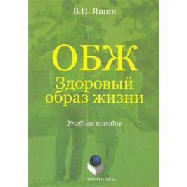 Яшин В. ОБЖ Здоровый образ жизни Учеб. пособие